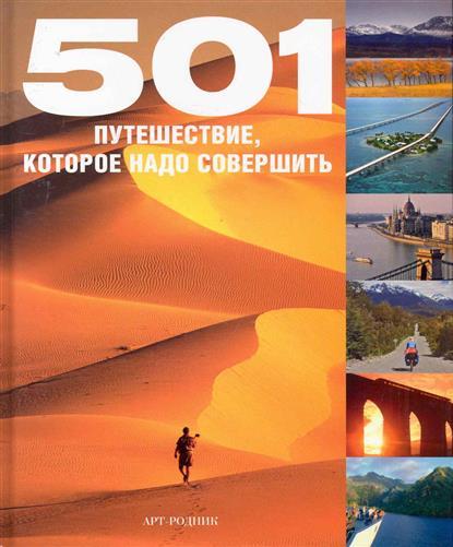 501 Путешествие которое надо совершить