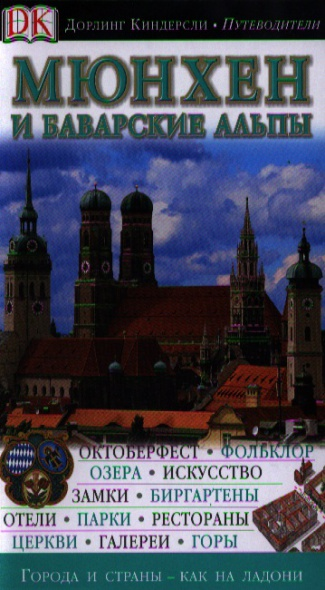 Мюнхен и Баварские Альпы