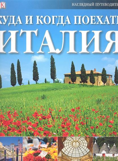Куда и когда поехать Италия
