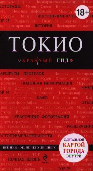 Токио (+карта)