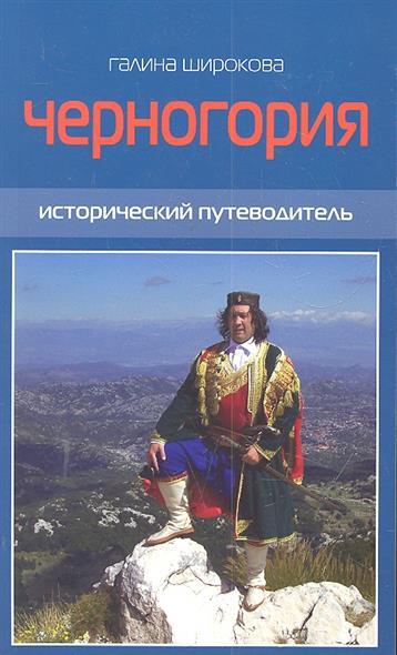 Черногория Исторический путеводитель