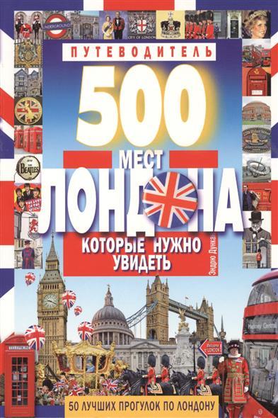 500 мест Лондона, которые нужно увидеть. Путеводитель