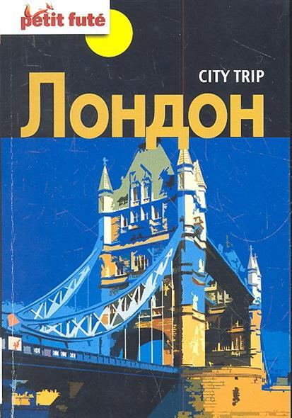 City Trip Лондон 2011-2012