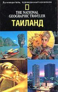 Путеводитель Таиланд