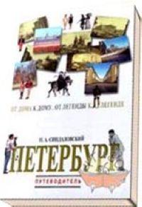 Петербург Путеводитель От дома к дому… от легенды к легенде