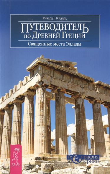 Путеводитель по Древней Греции. Священные места Эллады