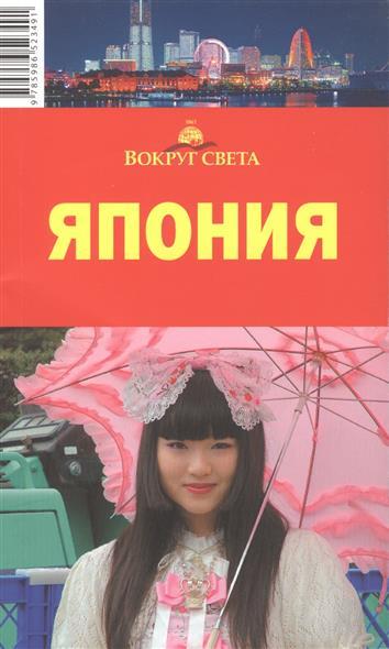 Япония. Путеводитель. 2-е издание, исправленное