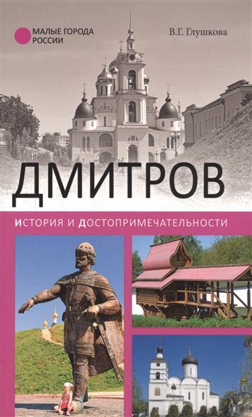 Дмитров. История и достопримечательности