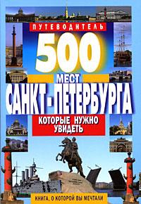 500 мест Санкт-Петербурга кот. нужно увидеть