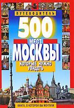 500 мест Москвы кот. нужно увидеть