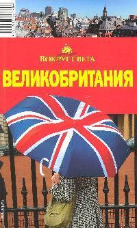 Путеводитель Великобритания