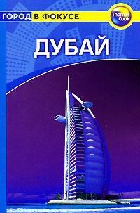 Путеводитель Дубай