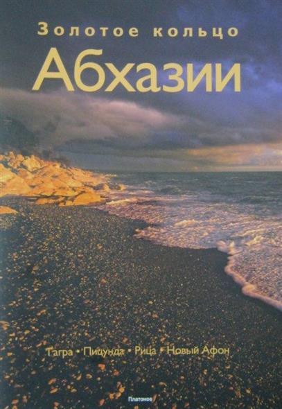 Золотое кольцо Абхазии. Новый Афон