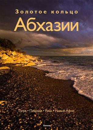 Золотое Кольцо Абхазии