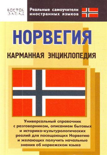 Норвегия Карманная энциклопедия