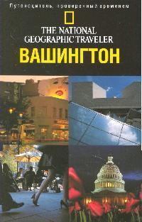 Путеводитель Вашингтон округ Колумбия