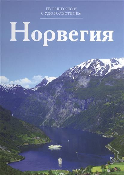 Путешествуй с удовольствием. Том 2. Норвегия