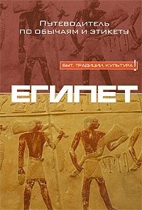 Египет Путеводитель по обычаям и этикету