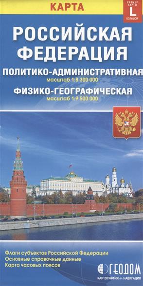 Карта Российская Федерация. Политико-административная (1:8300000), физико-географическая (1:9500000) Размер карты L (большой)