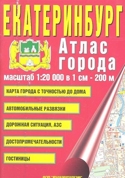 Атлас Екатеринбург А5