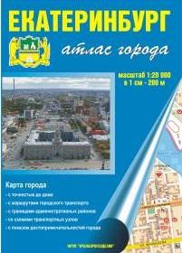 Атлас Екатеринбург А4