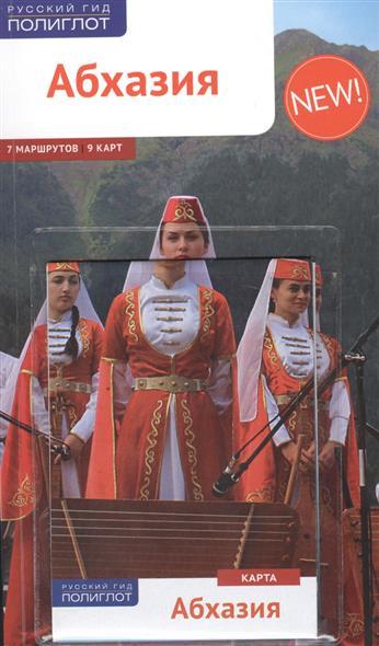 Абхазия (+карта)