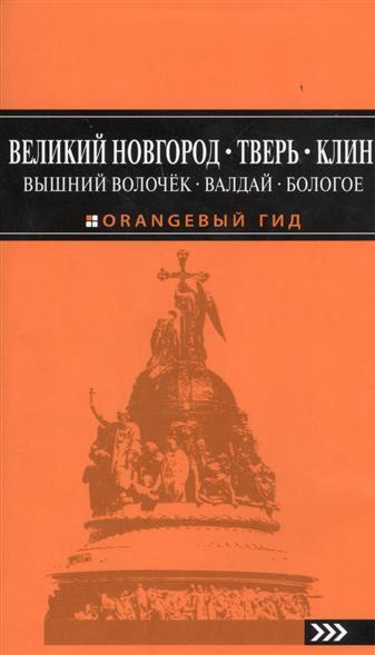 Великий Новгород, Тверь, Клин, Вышний Волочек, Валдай, Бологое