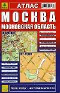 Атлас Москва Моск. область Пешеходу автомобилисту