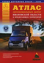 Атлас а/д А4 Ивановской обл. и прилегающих территорий