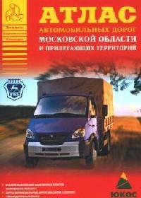 Атлас а/д А5 Московской обл. и прилегающих территорий