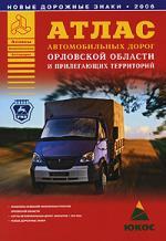 Атлас а/д А4 Орловской обл. и прилегающих территорий
