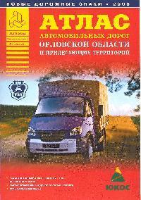 Атлас а/д А5 Орловской обл. и прилегающих территорий