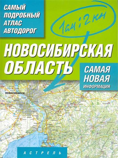 Самый подробный атлас а/д Новосибирская обл.