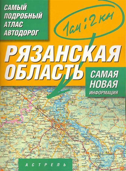 Самый подробный атлас а/д Рязанская обл.