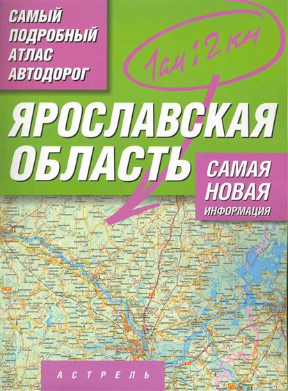 Самый подробный атлас а/д Ярославская обл.