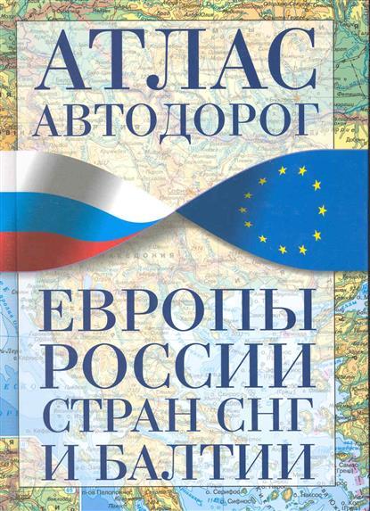 Атлас автодорог Европы России стран СНГ и Балтии