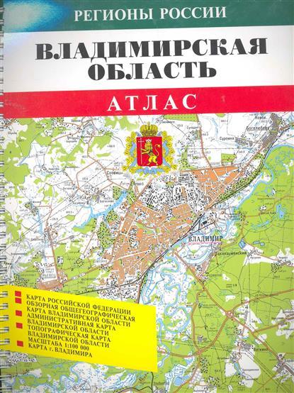 Атлас Владимирская обл.