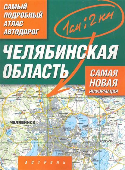 Самый подробный атлас а/д Челябинская обл.