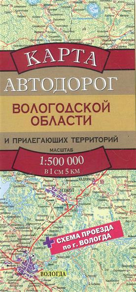 Карта а/д Вологодской обл. и прил. территорий