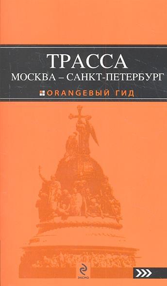 Трасса Москва - Санкт-Петербург