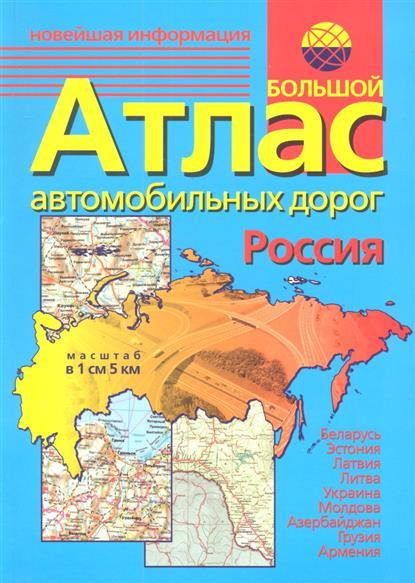 Большой атлас автомобильных дорог: Россия, Беларусь, Эстония, Латвия, Литва, Украина, Молдова, Азербайджан, Грузия, Армения