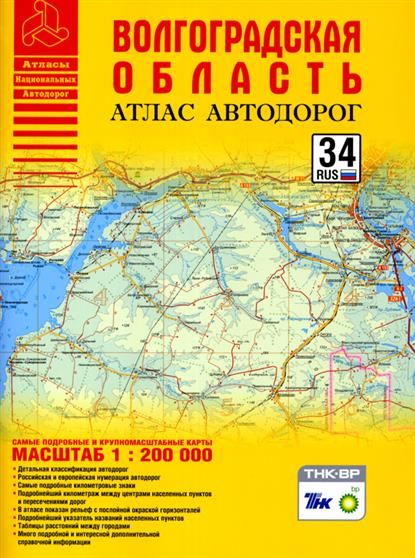 Атлас автодорог Волгоградской области 1:200000