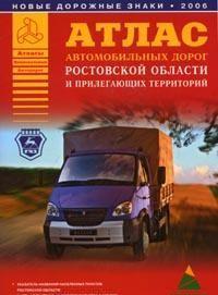 Атлас а/д А5 Ростовской обл. и прилегающих территорий