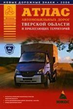 Атлас а/д А5 Тверской обл. и прилегающих территорий