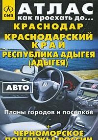 Атлас Как проехать до… Краснодар Краснодарский край Республика Адыгея Авто
