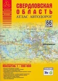 Атлас а/д Свердловская область