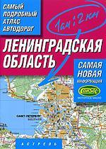 Самый подробный атлас а/д Ленинградская обл.