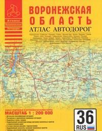 Атлас автодорог Воронежской области 1:200000