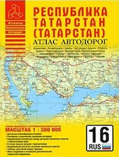 Атлас а/д Республика Татарстан