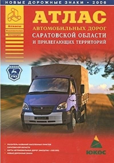 Атлас а/д А5 Саратовской обл. и прилегающих территорий